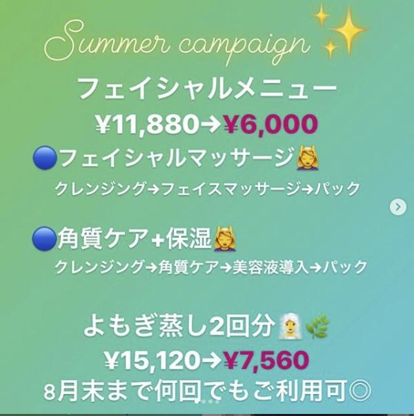 7月、8月キャンペーンのお知らせ フェイシャル