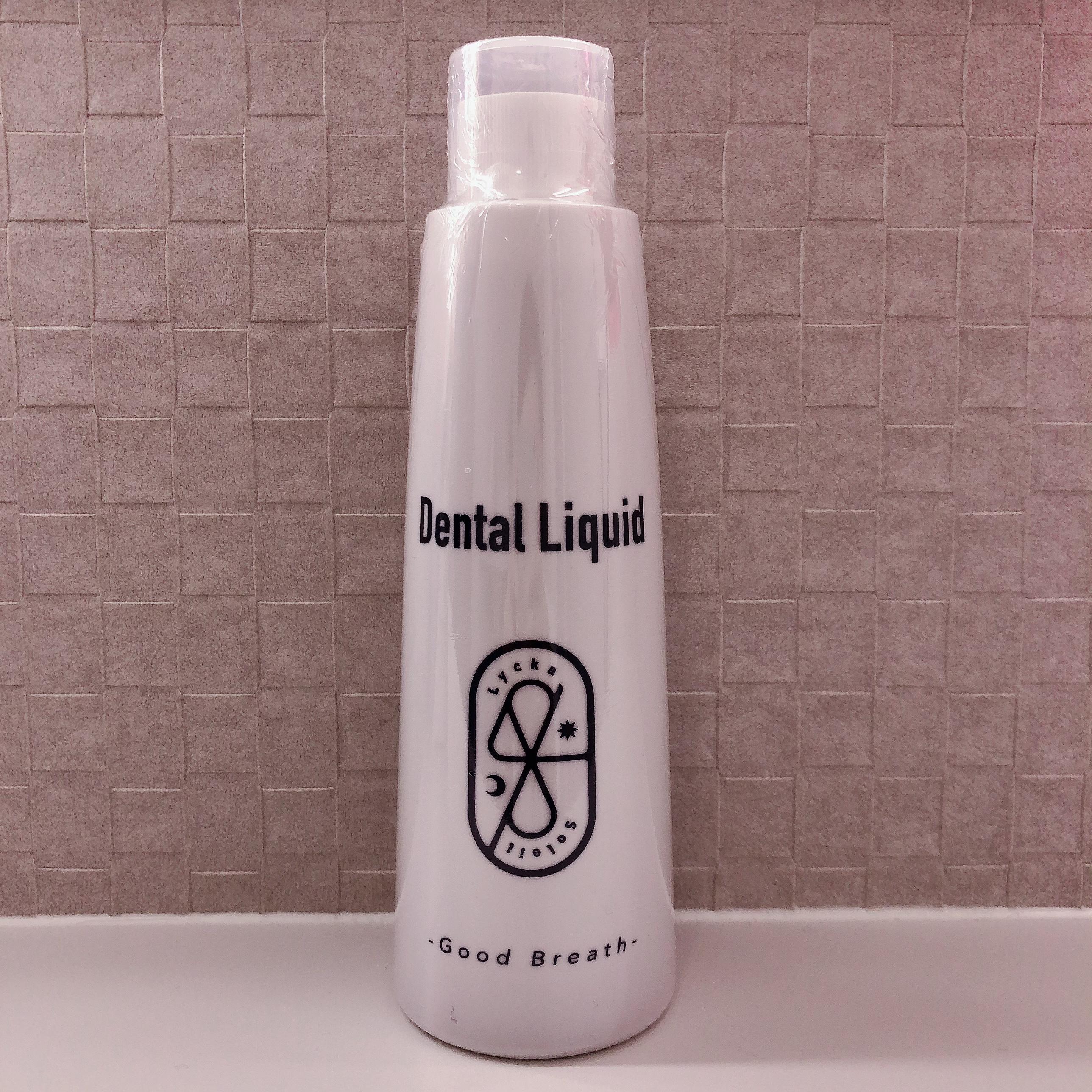 口臭予防液
