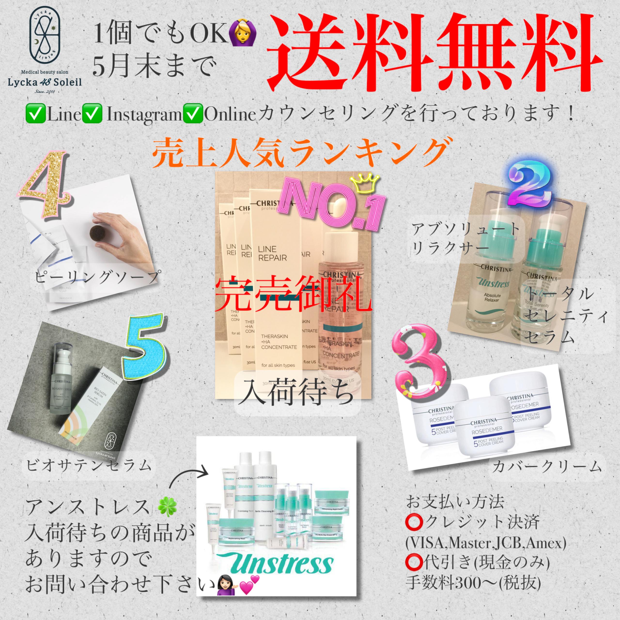1個でも0K!全カウンセリング化粧品&デンタル商品送料無料!