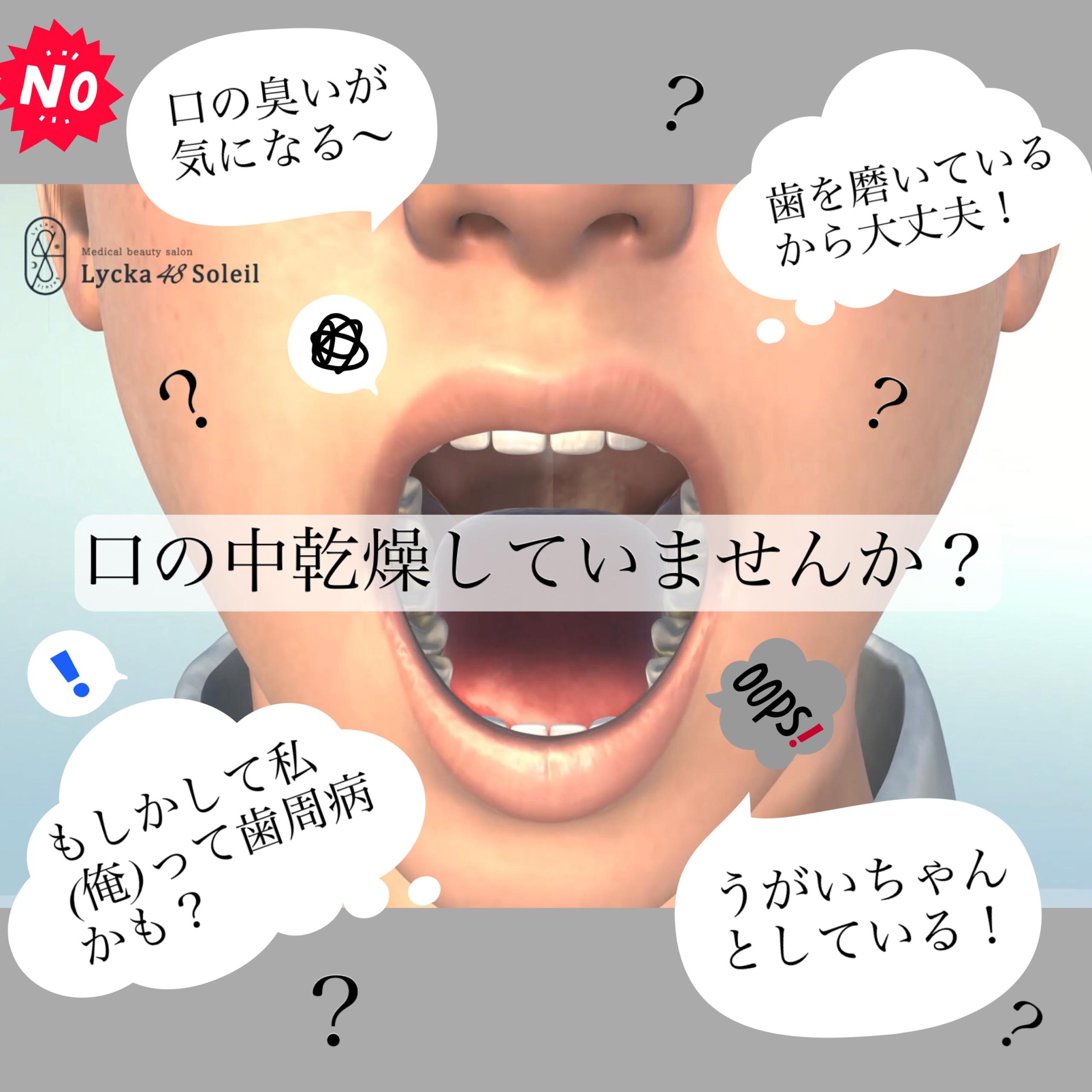 口の中の乾燥大丈夫?口臭や歯周病の原因に!?